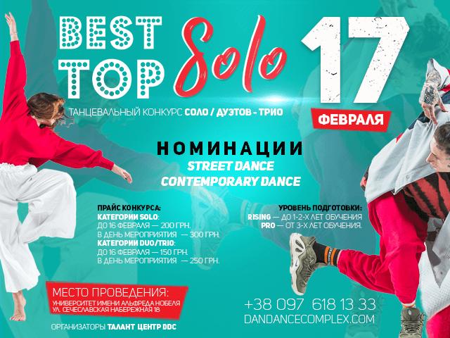 Best Top Solo - танцевальный
