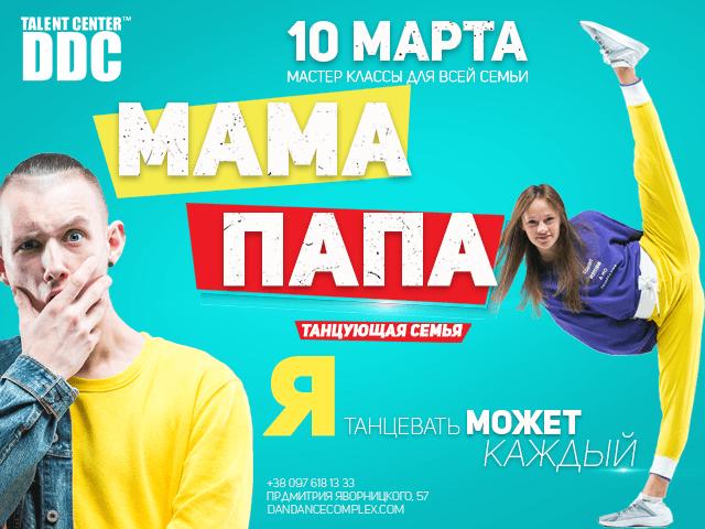 мама+папа