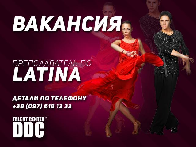 латано-американские танцы