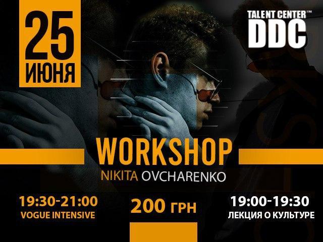 Vogue Workshops in Dnipro