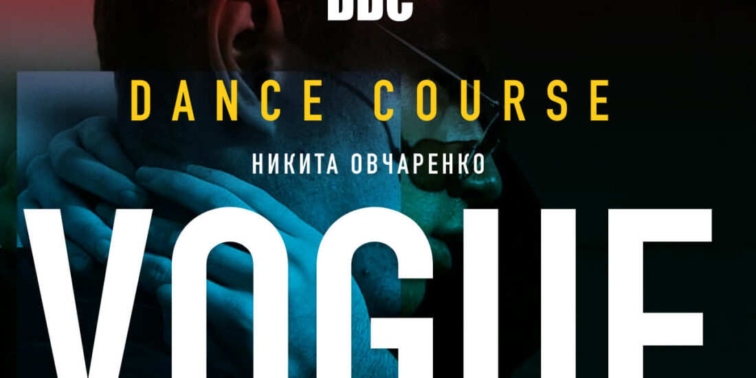 Vogue Dance Course in Dnipro