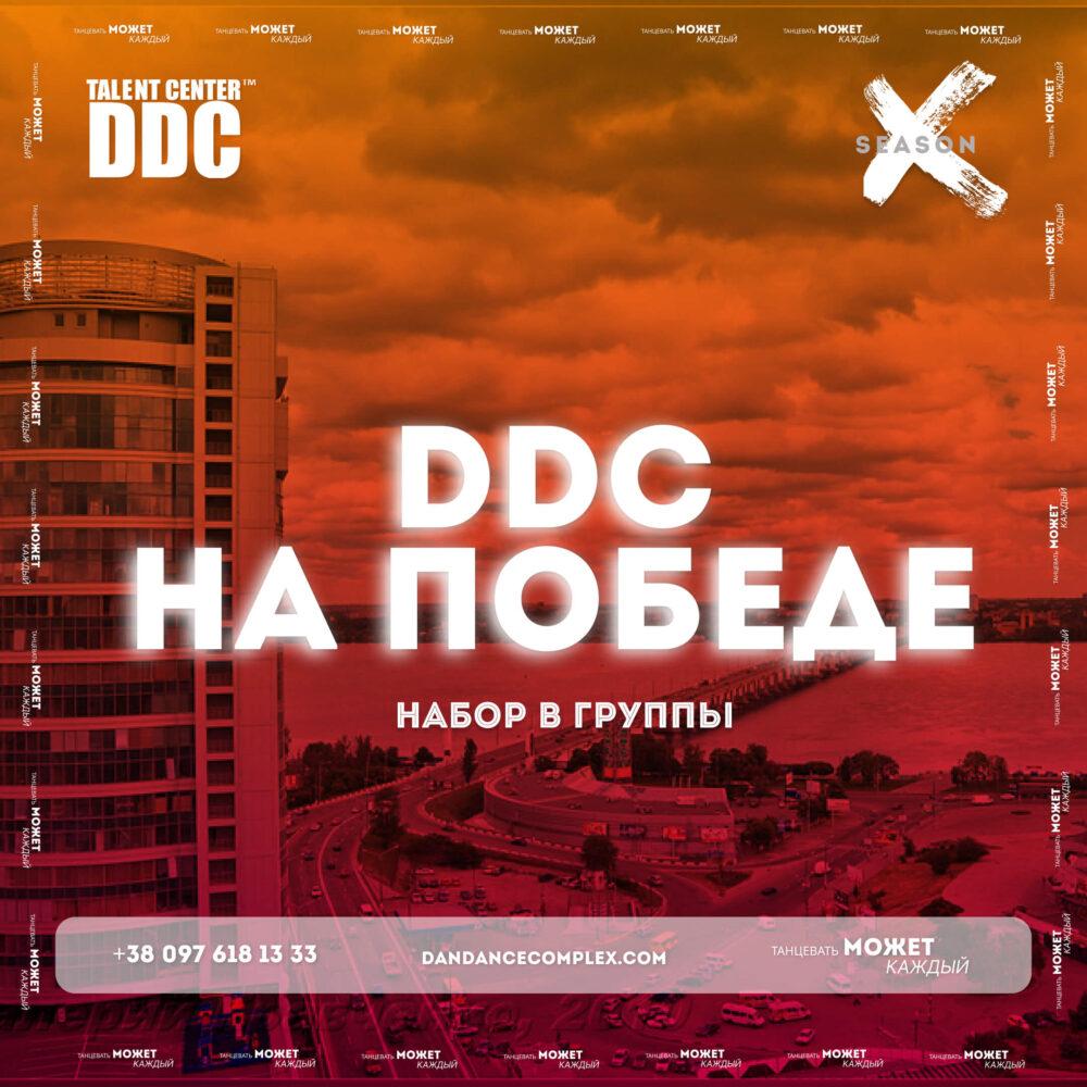 DDc на Победе