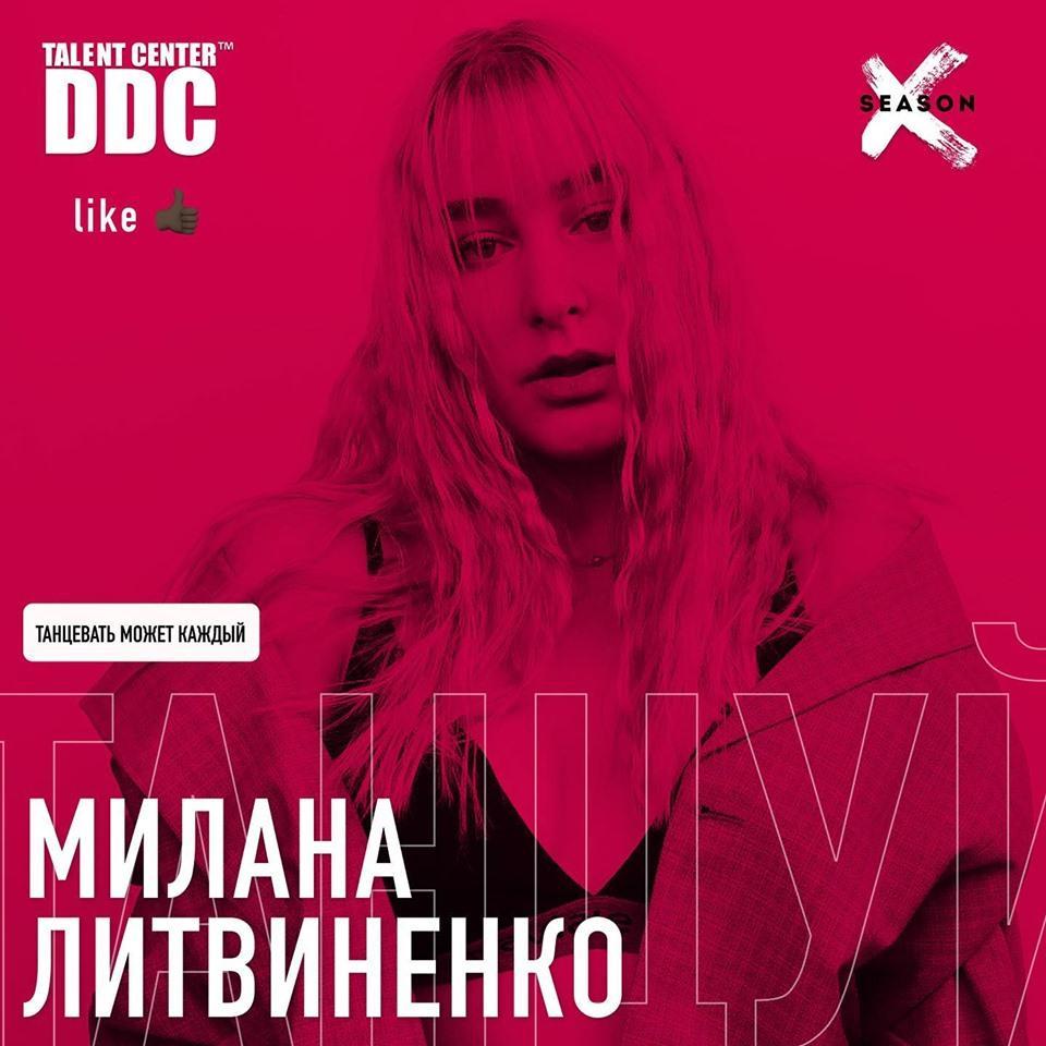 Милана Литвиненко - Новий преподаватель