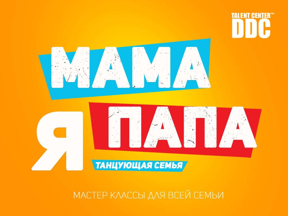 Мама + Папа + Я - танцующая семья