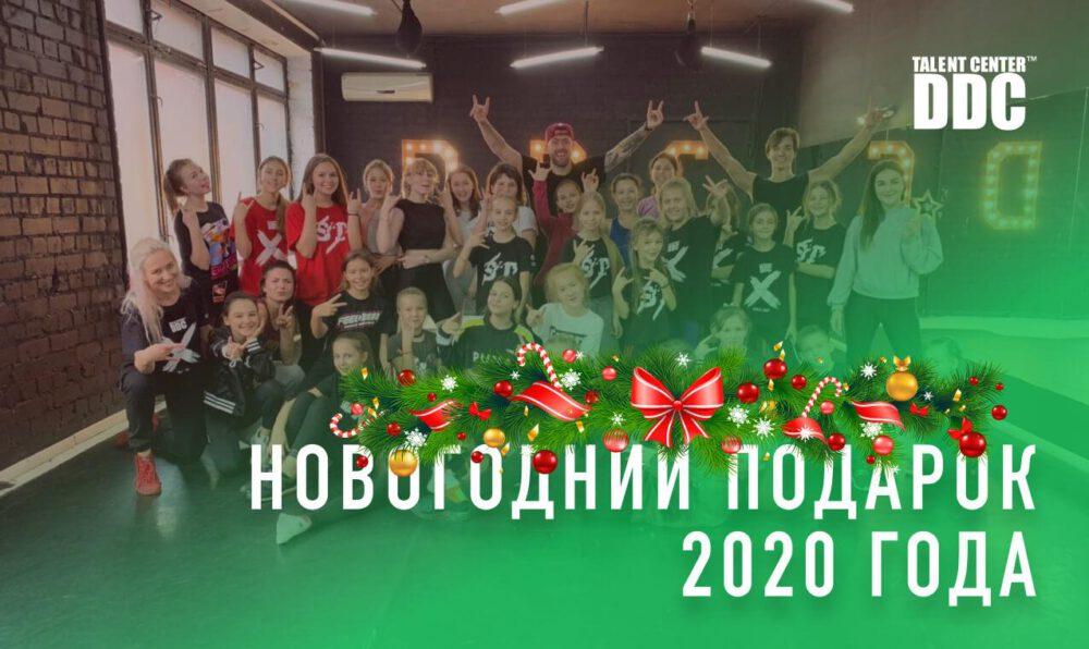 новогодний подарок 2020