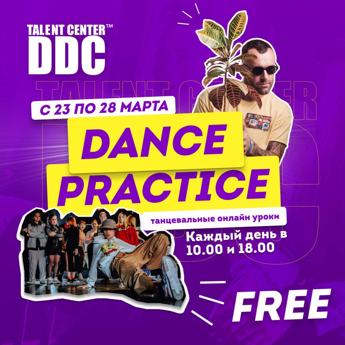 DANCE PRACTICE ONLINE