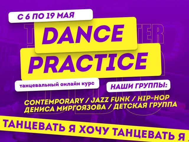 online dance course