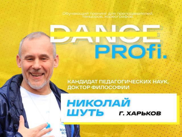 Dance profi1