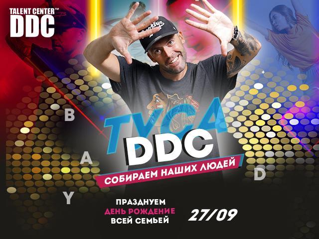 DDC TUSA