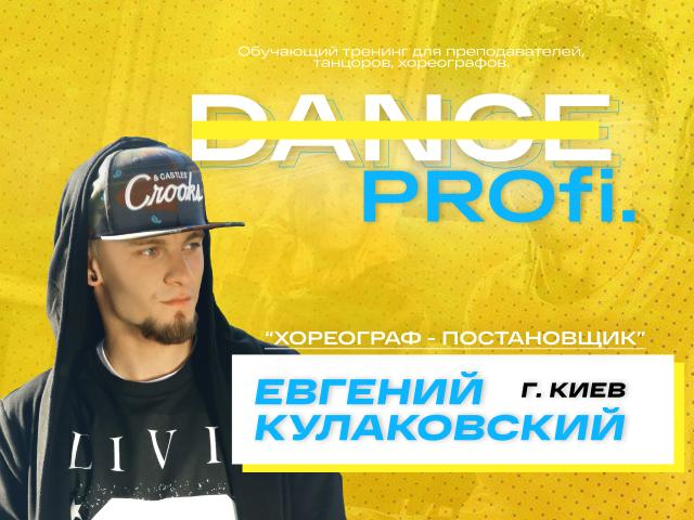 dance profi