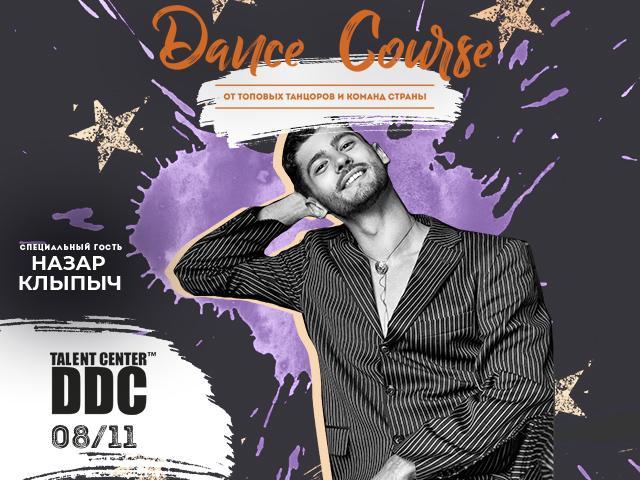 pro dance course