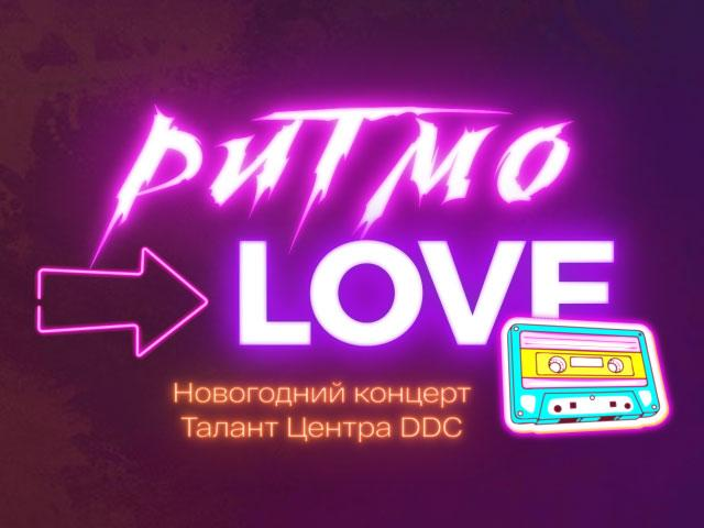 РитмоLove