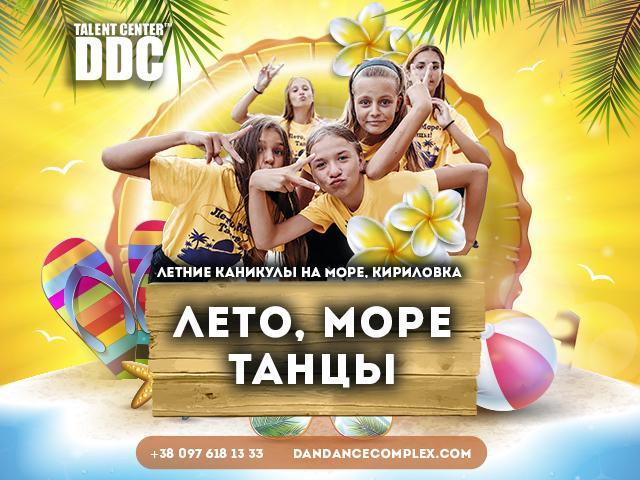 лето, море, танцы